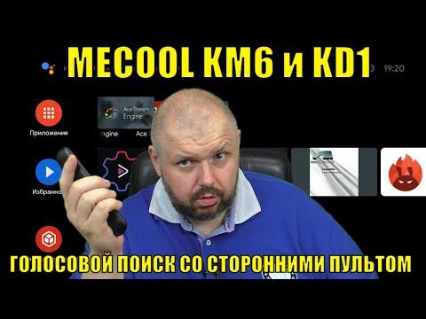 MECOOL KM6 и KaD1 ВКЛЮЧАЕМ ГОЛОСОВОЙ ПОИСК СО СТОРОННИМИ ПУЛЬТАМИ