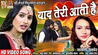 Yaad Teri Aati Hai    Saloni Thakor    याद   - YouTube