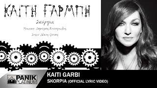 Καίτη Γαρμπή - Σκόρπια | Kaiti Garbi - Skorpia - Official Lyric Video