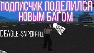 Саб показал мне новый вид стрельбы? Анти фастер? |  DISTANCE BUG как делать в GTA SAMP