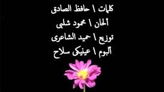 تحميل اغاني ابراهيم عبد القادر - يلى شغلانى MP3