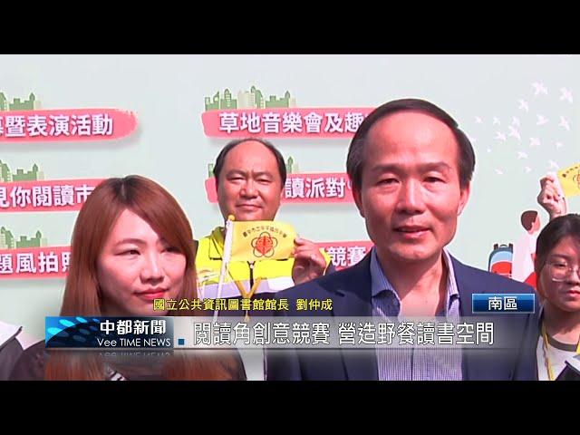 2020臺灣閱讀節-閱讀角創意布置競賽作品