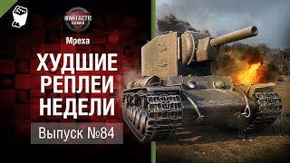 Патовая ситуация - ХРН №84 - от Mpexa [World of Tanks]