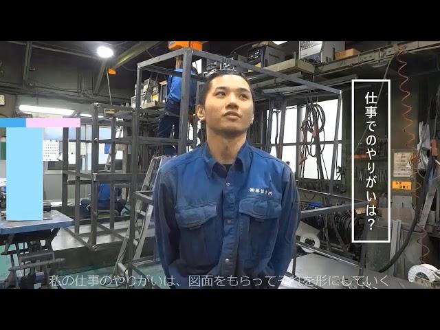 社員やりがいインタビュー【葵製作所】