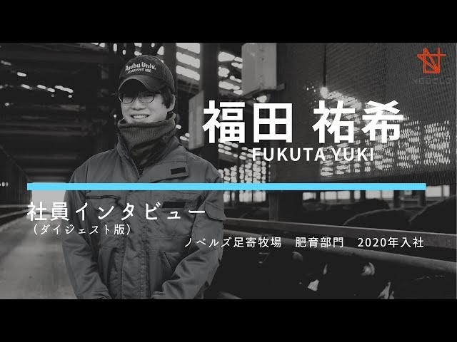 ノベルズグループ(社員インタビュー / 肉牛・福田さん)