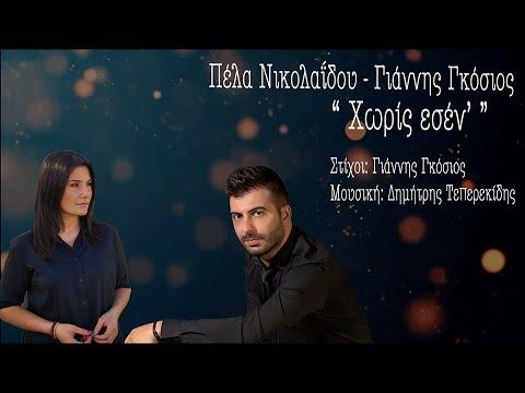 «Χωρίς εσέν'» το νέο τραγούδι της Πέλα Νικολαΐδου και του Γιάννης Γκόσιου
