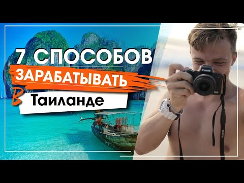 Как переехать жить в Тайланд/ Работа для русских в ТАИЛАНДЕ 7 легальных способов для ПМЖ