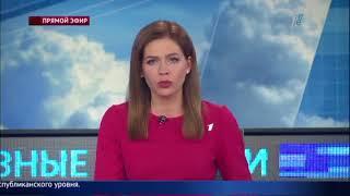Главные новости. Выпуск от 13.06.2018