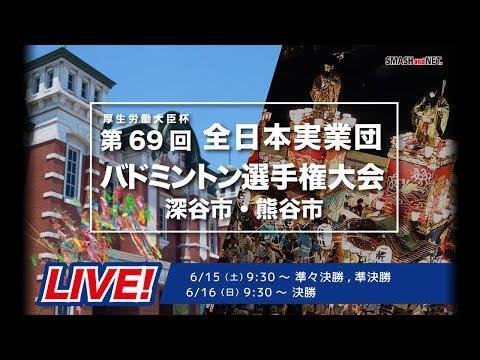 第69回全日本実業団バドミントン選手権【Ch.B】準々決勝、準決勝