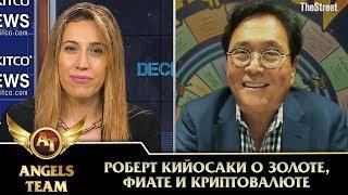 Роберт Кийосаки о золоте, фиате и криптовалюте