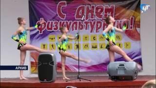 В ближайшую субботу Новгородская область присоединится к Всероссийскому дню физкультурника