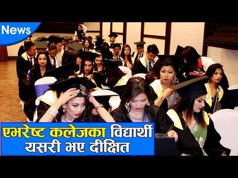 एभरेष्ट कलेजका विद्यार्थी यसरी भए दीक्षित | Everest College Graduation Ceremony