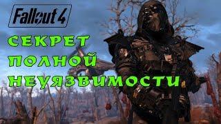 Fallout 4: силовая броня не защищает в сравнении с ЭТИМ! Секрет легального бессмертия