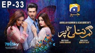 Ghar Titli Ka Par - Episode 33 | HAR PAL GEO