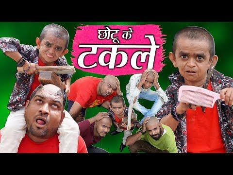 CHOTU KE TAKLE | छोटू के टकले | Khandesh Hindi Comedy | Chotu Dada Comedy Video