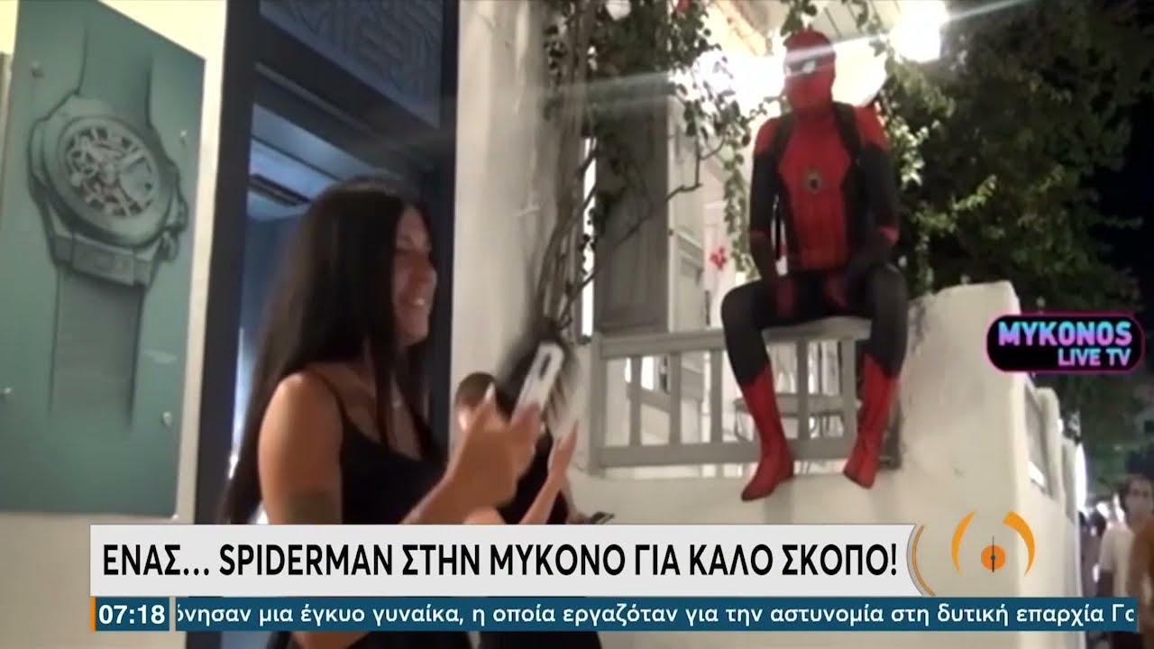 Ένας…Spiderman στην Μύκονο για καλό σκοπό! | 06/09/2021 | ΕΡΤ