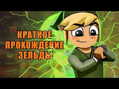 Почти «Разбор полётов». The Legend of Zelda: Breath of the Wild. Часть 2