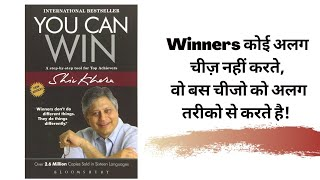 You Can Win | Shiv Khera | #Shorts |Audio Pustak