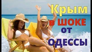 🔴🔴 Больше я в Одессу не поеду...🔴🔴 Крым 2018.Крым море.Отдых в Алуште.ЦЕНЫ В СТОЛОВОЙ