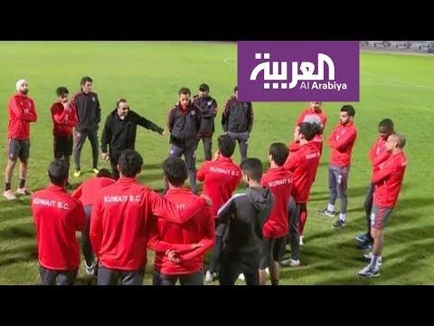 العرب اليوم - شاهد: مواجهة لاهبة الثلاثاء في نهائي كأس ولي عهد الكويت