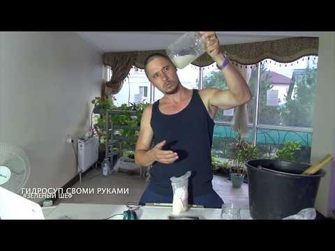 Удобрения  для гидропоники  Своими руками