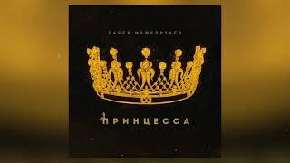 Бабек Мамедрзаев   Принцесса