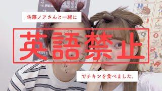 佐藤ノアと英語禁止でチキンを食べたよ。