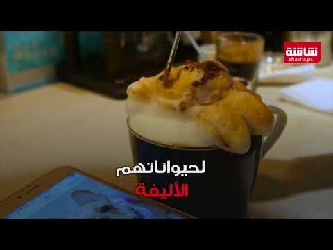 فيديو| صاحبة مقهى تايواني تبدع صورا ثلاثية الأبعاد على أقداح قهوة الزبائن