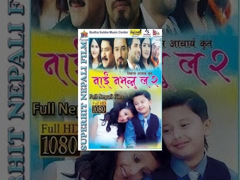 Nai Nabhannu la 2 || नाई नभन्नू ल २ || Emotional Nepali Movie