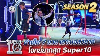 SUPER 10 Season 2 | น้องซีดี ท้าเด็ก 7 ขวบ เดาะบอลวิบาก โจทย์ยากสุด Super10