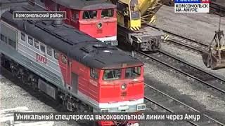 Вести Комсомольск-на-Амуре 3 августа 2018 г.