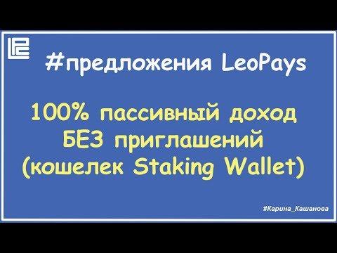 LeoPays - 100% Пассивный доход БЕЗ приглашений