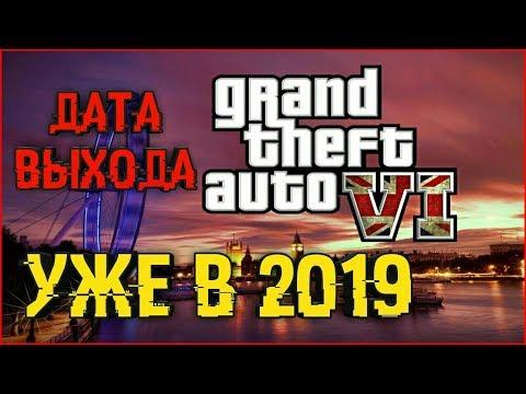 КОГДА ВЫЙДЕТ GTA 6 ?