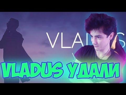 VLADUS — Удали (Премьера Клипа 2018, Пародия) Реакция | Vladus | Реакция на VLADUS — Удали | Владус