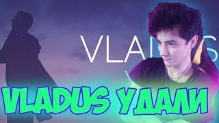 VLADUS — Удали (Премьера Клипа 2018, Пародия) Реакция   Vladus   Реакция на VLADUS — Удали   Владус