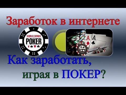 Как заработать, играя в Покер на деньги?