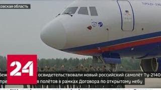 Зарубежные эксперты освидетельствовали новый российский самолет Ту-214ОН - Россия 24