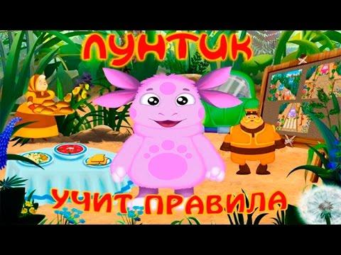ЛУНТИК учит Правила Мультяшная Обучающая игра Детское Развивающее видео Лунтик и Друзья