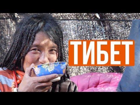 Тибет, который скоро исчезнет - последние кочевники и традиции видео