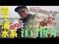 FULLSWING-霞ヶ浦水系(ボート)編-江口俊介