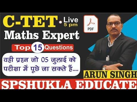 #CTET2020|MATH BY ARUN SINGH SIR|SPSHUKLA EDUCATE