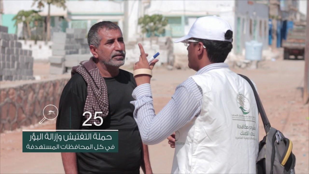 وثائقي مشروع مكافحة حمى الضنك 2017