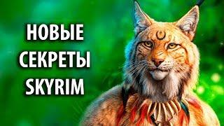 SKYRIM - НОВЫЕ СЕКРЕТЫ и УДИВИТЕЛЬНЫЕ события в Скайриме!