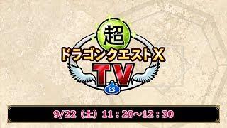 超ドラゴンクエストXTVinTGS2018出張版スペシャル&GEMSCOMPANY水科葵の『ドラゴンクエストX』ステージアフタートーク