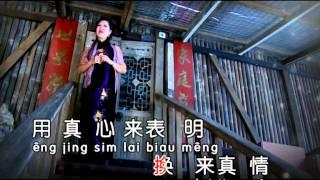 """陈俐思-""""真诚换真情""""-潮曲(星星制作SING SING PRODUCTION)"""