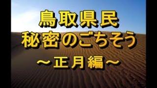 鳥取県民秘密のごちそう~正月のお雑煮編~