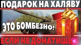 НОВЫЕ ПОДАРКИ ДЛЯ ИГРОКОВ КОТОРЫЕ НЕ ДОНАТЯТ! ПОДВОДНЫЕ ЛОДКИ ОТ WG! КИБЕРСПОРТ ЖИВ? world of tanks