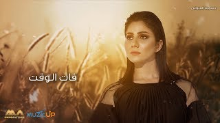 اغاني حصرية ياسمينا العلواني - فات الوقت | Yasmina Alelwaney - Fat El Waat تحميل MP3