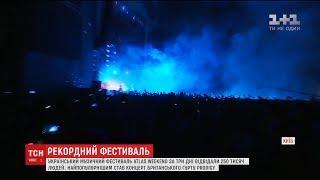 """Музичний фестиваль """"Atlas Weekend"""" став рекордним за кількістю відвідувачів"""
