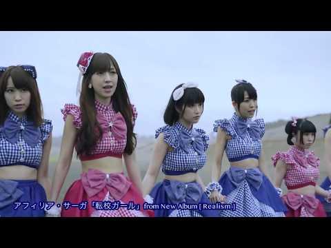 『転校ガール』 PV (アフィリア・サーガ #afiliasaga )
